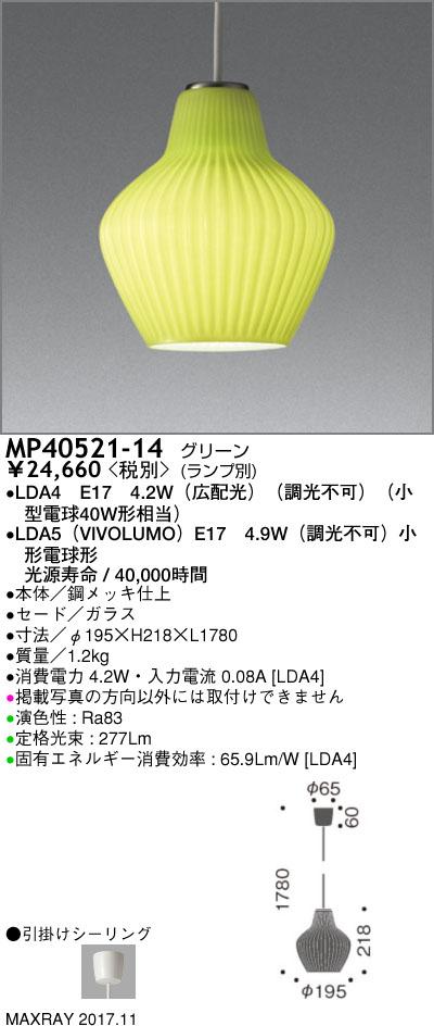 MP40521-14 マックスレイ 照明器具 装飾照明 LEDペンダントライト 本体