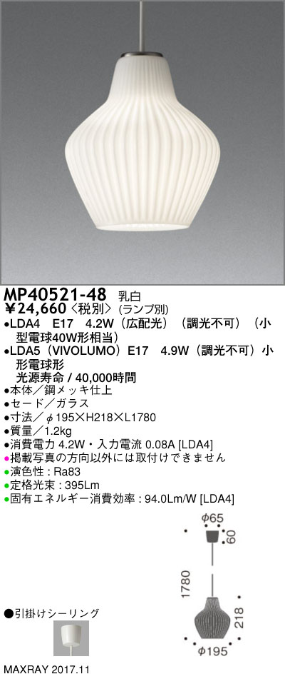 MP40521-48 マックスレイ 照明器具 装飾照明 LEDペンダントライト 本体