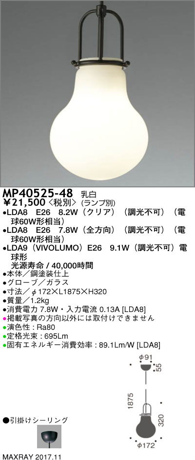 MP40525-48 マックスレイ 照明器具 装飾照明 LEDペンダントライト 本体