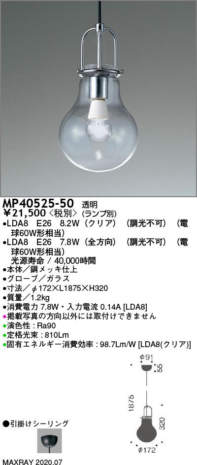 MP40525-50 マックスレイ 照明器具 装飾照明 LEDペンダントライト 本体
