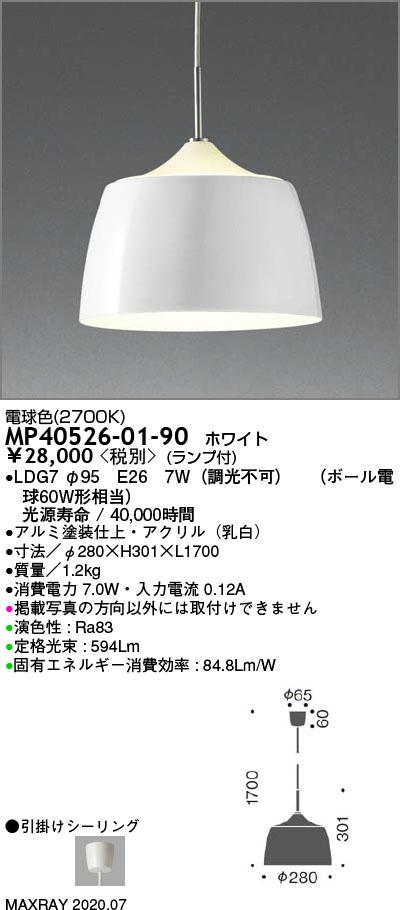 MP40526-01-90 マックスレイ 照明器具 装飾照明 LEDペンダントライト 電球色