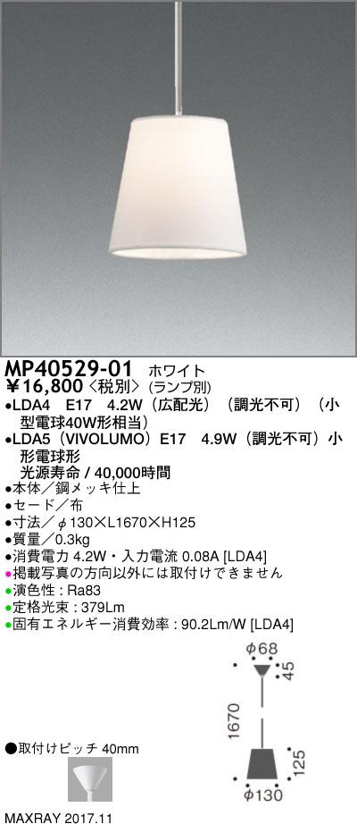 MP40529-01 マックスレイ 照明器具 装飾照明 LEDペンダントライト 本体 MP40529-01