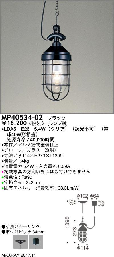 MP40534-02