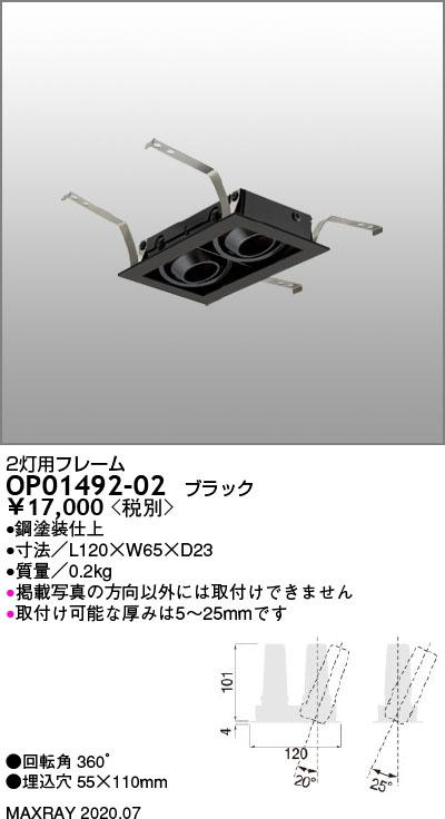OP01492-02 マックスレイ 照明器具部材 2灯用フレーム 55×110 OP01492-02