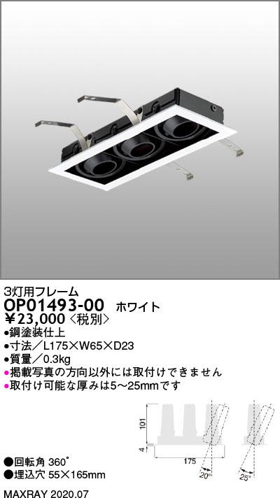 OP01493-00 マックスレイ 照明器具部材 3灯用フレーム 55×165