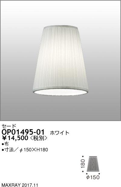 OP01495-01 マックスレイ 照明器具部材 セード OP01495-01