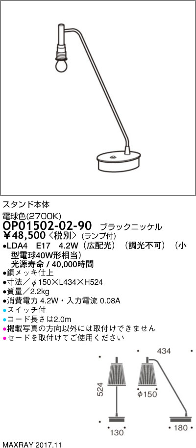 OP01502-02-90 マックスレイ 照明器具 装飾照明 LEDデスクスタンド 電球色