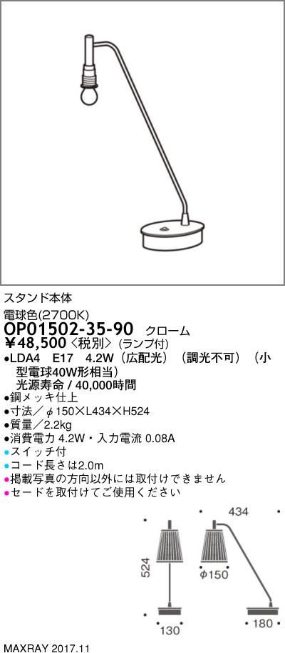 OP01502-35-90 マックスレイ 照明器具 装飾照明 LEDデスクスタンド 電球色
