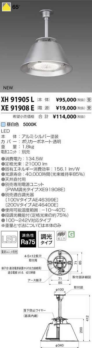XH91905L コイズミ照明 施設照明 高天井用LEDハイパワーベースライト 軽量タイプ HID400W相当 20000lmクラス 昼白色 調光可 XH91905L