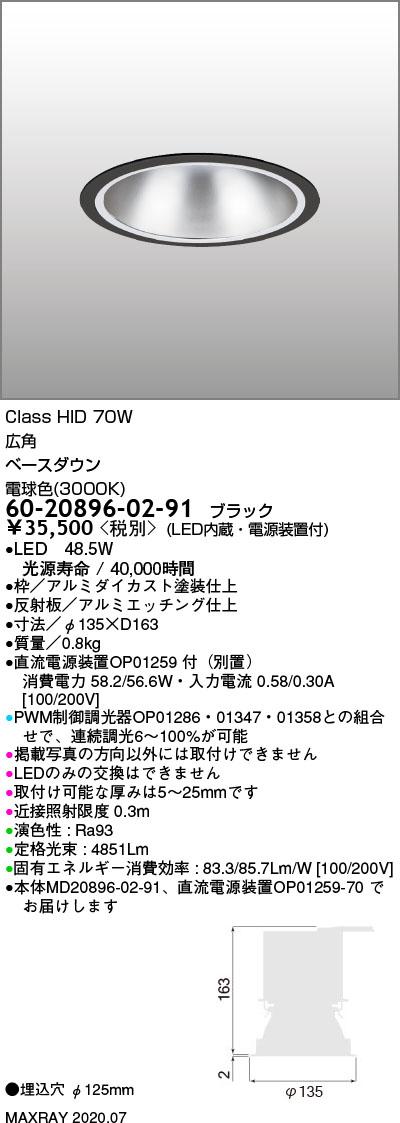 60-20896-02-91 マックスレイ 照明器具 基礎照明 LEDベースダウンライト φ125 広角 HID70Wクラス 電球色(3000K) 連続調光