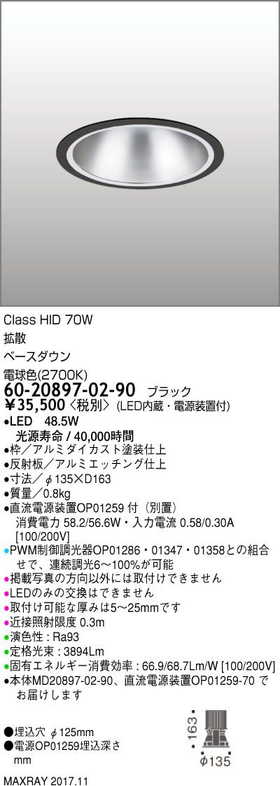 60-20897-02-90 マックスレイ 照明器具 基礎照明 LEDベースダウンライト φ125 拡散 HID70Wクラス 電球色(2700K) 連続調光