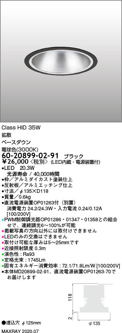 60-20899-02-91 マックスレイ 照明器具 基礎照明 LEDベースダウンライト φ125 拡散 HID35Wクラス 電球色(3000K) 連続調光