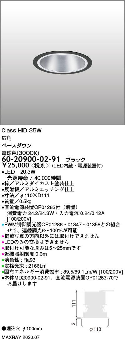 60-20900-02-91 マックスレイ 照明器具 基礎照明 LEDベースダウンライト φ100 広角 HID35Wクラス 電球色(3000K) 連続調光