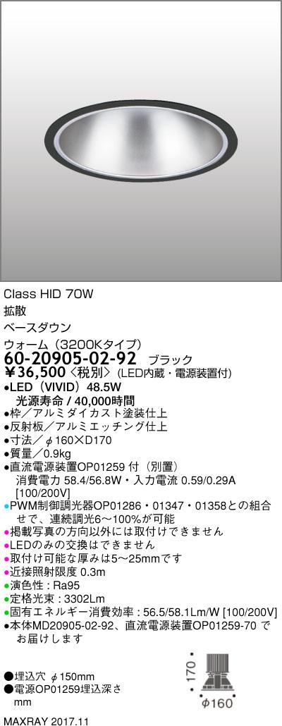 60-20905-02-92 マックスレイ 照明器具 基礎照明 LEDベースダウンライト φ150 拡散 HID70Wクラス ウォーム(3200Kタイプ) 連続調光