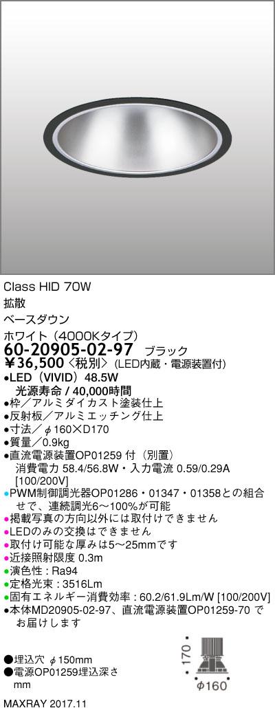 60-20905-02-97 マックスレイ 照明器具 基礎照明 LEDベースダウンライト φ150 拡散 HID70Wクラス ホワイト(4000Kタイプ) 連続調光