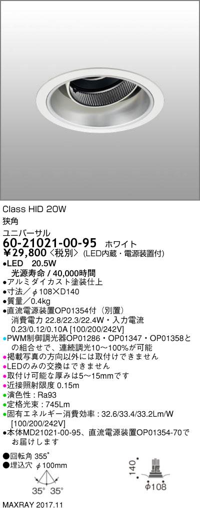 60-21021-00-95 マックスレイ 照明器具 基礎照明 CYGNUS φ100 LEDユニバーサルダウンライト 高出力タイプ ストレートコーン 狭角 HID20Wクラス 温白色(3500K) 連続調光