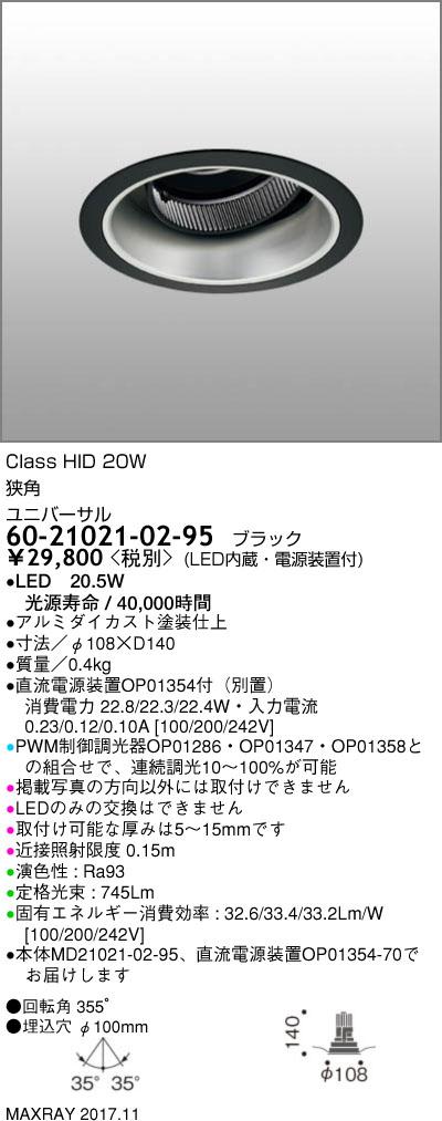 60-21021-02-95 マックスレイ 照明器具 基礎照明 CYGNUS φ100 LEDユニバーサルダウンライト 高出力タイプ ストレートコーン 狭角 HID20Wクラス 温白色(3500K) 連続調光