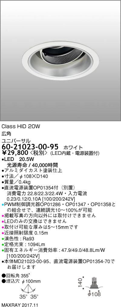 60-21023-00-95 マックスレイ 照明器具 基礎照明 CYGNUS φ100 LEDユニバーサルダウンライト 高出力タイプ ストレートコーン 広角 HID20Wクラス 温白色(3500K) 連続調光