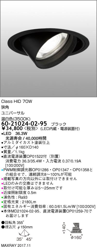 60-21024-02-95 マックスレイ 照明器具 基礎照明 TAURUS-L LEDユニバーサルダウンライト φ150 狭角11° HID70Wクラス 温白色(3500K) 連続調光