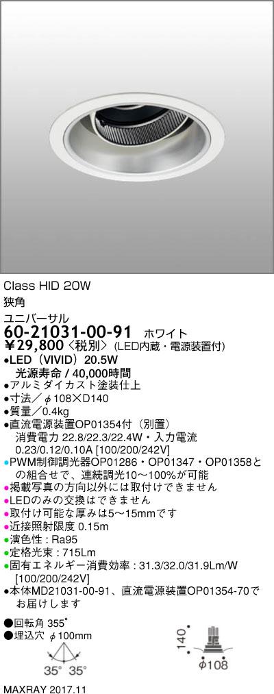 60-21031-00-91 マックスレイ 照明器具 基礎照明 CYGNUS φ100 LEDユニバーサルダウンライト 高出力タイプ ストレートコーン 狭角 HID20Wクラス ウォームプラス(3000Kタイプ) 連続調光