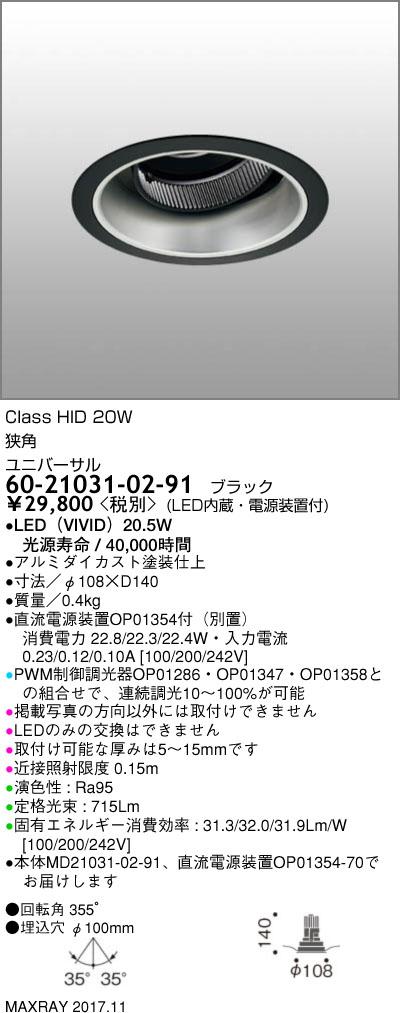 60-21031-02-91 マックスレイ 照明器具 基礎照明 CYGNUS φ100 LEDユニバーサルダウンライト 高出力タイプ ストレートコーン 狭角 HID20Wクラス ウォームプラス(3000Kタイプ) 連続調光