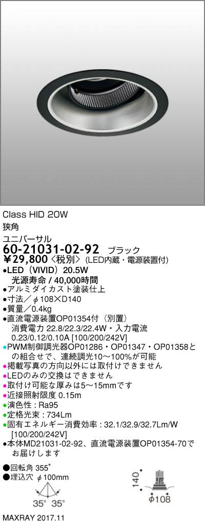 60-21031-02-92 マックスレイ 照明器具 基礎照明 CYGNUS φ100 LEDユニバーサルダウンライト 高出力タイプ ストレートコーン 狭角 HID20Wクラス ウォーム(3200Kタイプ) 連続調光
