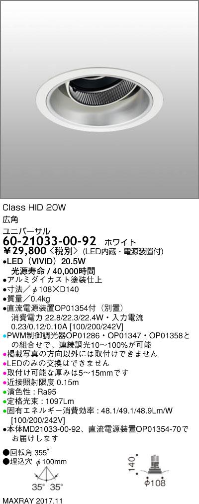 60-21033-00-92 マックスレイ 照明器具 基礎照明 CYGNUS φ100 LEDユニバーサルダウンライト 高出力タイプ ストレートコーン 広角 HID20Wクラス ウォーム(3200Kタイプ) 連続調光