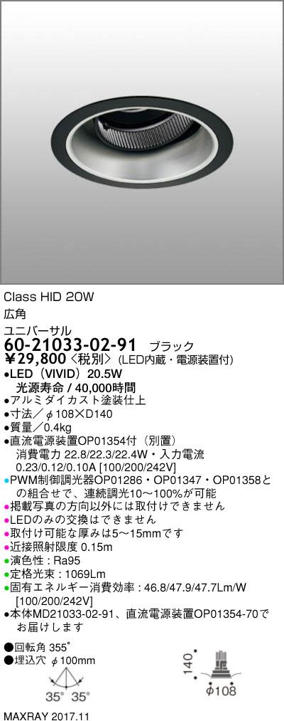 60-21033-02-91 マックスレイ 照明器具 基礎照明 CYGNUS φ100 LEDユニバーサルダウンライト 高出力タイプ ストレートコーン 広角 HID20Wクラス ウォームプラス(3000Kタイプ) 連続調光