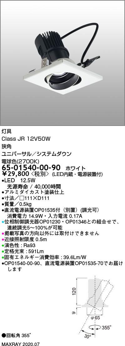 65-01540-00-90 マックスレイ 照明器具 基礎照明 CYGNUS SYSTEM DOWN LEDユニバーサルダウンライト 低出力タイプ 狭角 JR12V50Wクラス 電球色(2700K) 連続調光