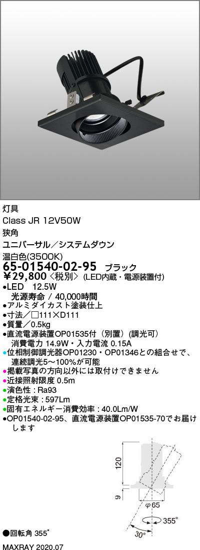 65-01540-02-95 マックスレイ 照明器具 基礎照明 CYGNUS SYSTEM DOWN LEDユニバーサルダウンライト 低出力タイプ 狭角 JR12V50Wクラス 温白色(3500K) 連続調光