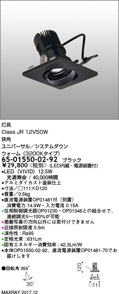 65-01550-02-92 マックスレイ 照明器具 基礎照明 CYGNUS SYSTEM DOWN LEDユニバーサルダウンライト 低出力タイプ 狭角 JR12V50Wクラス ウォーム(3200Kタイプ) 連続調光