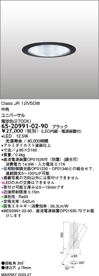65-20991-02-90 マックスレイ 照明器具 基礎照明 CYGNUS φ75 LEDユニバーサルダウンライト 低出力タイプ ストレートコーン 中角 JR12V50Wクラス 電球色(2700K) 連続調光