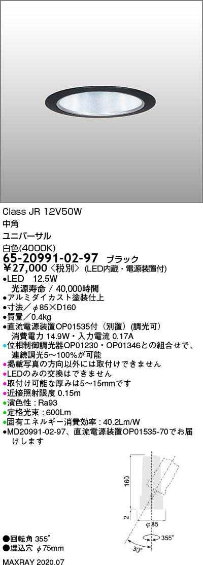 65-20991-02-97 マックスレイ 照明器具 基礎照明 CYGNUS φ75 LEDユニバーサルダウンライト 低出力タイプ ストレートコーン 中角 JR12V50Wクラス 白色(4000K) 連続調光