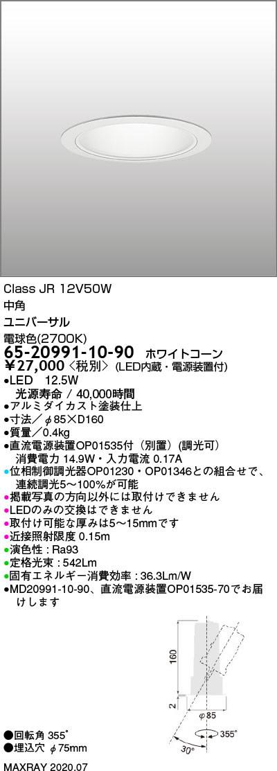 65-20991-10-90 マックスレイ 照明器具 基礎照明 CYGNUS φ75 LEDユニバーサルダウンライト 低出力タイプ ストレートコーン 中角 JR12V50Wクラス 電球色(2700K) 連続調光