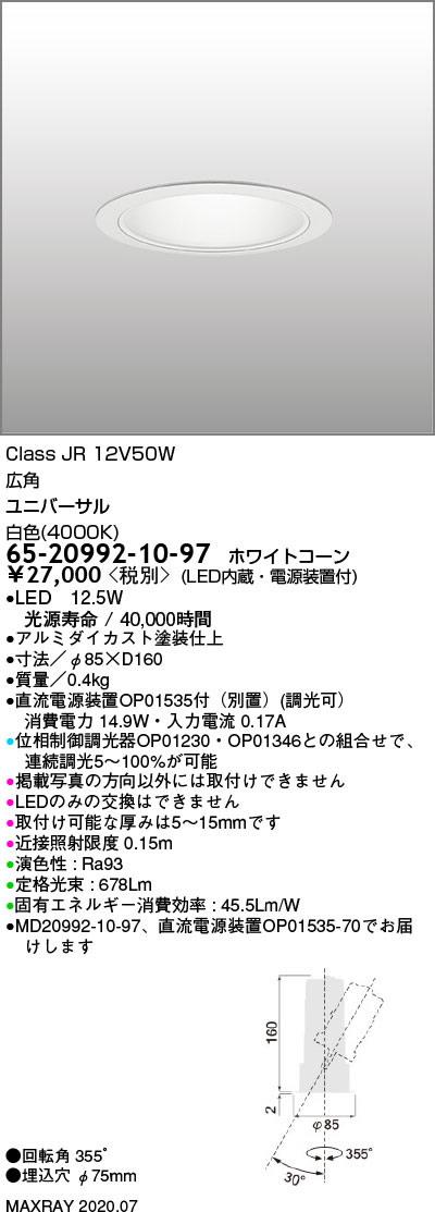 65-20992-10-97 マックスレイ 照明器具 基礎照明 CYGNUS φ75 LEDユニバーサルダウンライト 低出力タイプ ストレートコーン 広角 JR12V50Wクラス 白色(4000K) 連続調光