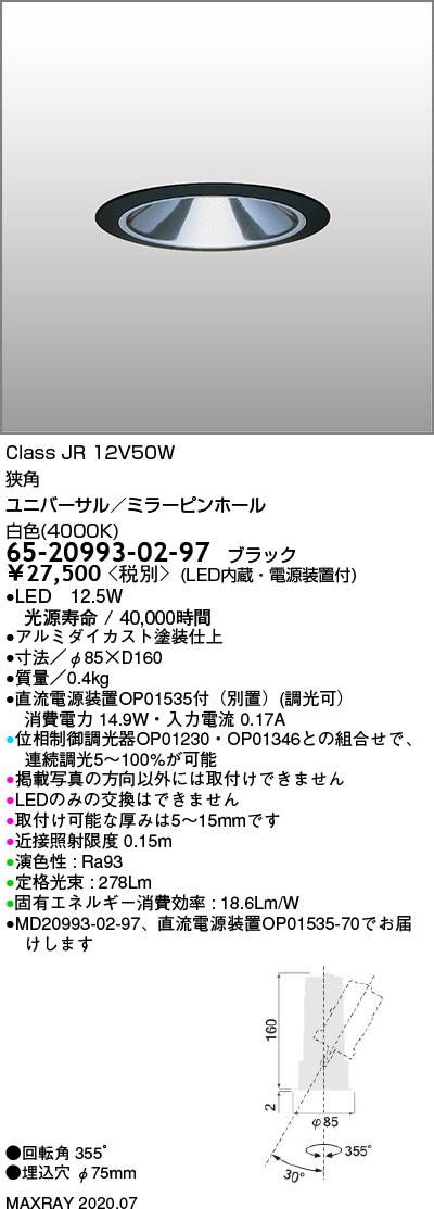 65-20993-02-97 マックスレイ 照明器具 基礎照明 CYGNUS φ75 LEDユニバーサルダウンライト 低出力タイプ ミラーピンホール 狭角 JR12V50Wクラス 白色(4000K) 連続調光