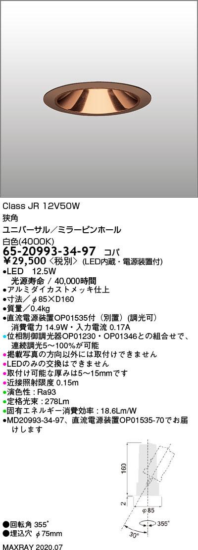 65-20993-34-97 マックスレイ 照明器具 基礎照明 CYGNUS φ75 LEDユニバーサルダウンライト 低出力タイプ ミラーピンホール 狭角 JR12V50Wクラス 白色(4000K) 連続調光