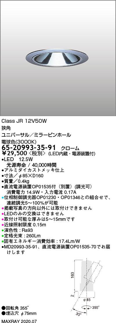 65-20993-35-91 マックスレイ 照明器具 基礎照明 CYGNUS φ75 LEDユニバーサルダウンライト 低出力タイプ ミラーピンホール 狭角 JR12V50Wクラス 電球色(3000K) 連続調光