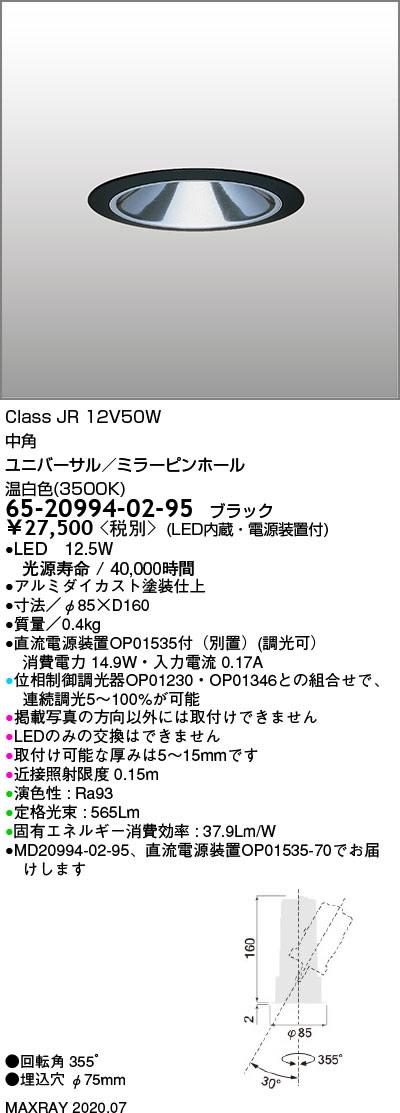 65-20994-02-95 マックスレイ 照明器具 基礎照明 CYGNUS φ75 LEDユニバーサルダウンライト 低出力タイプ ミラーピンホール 中角 JR12V50Wクラス 温白色(3500K) 連続調光