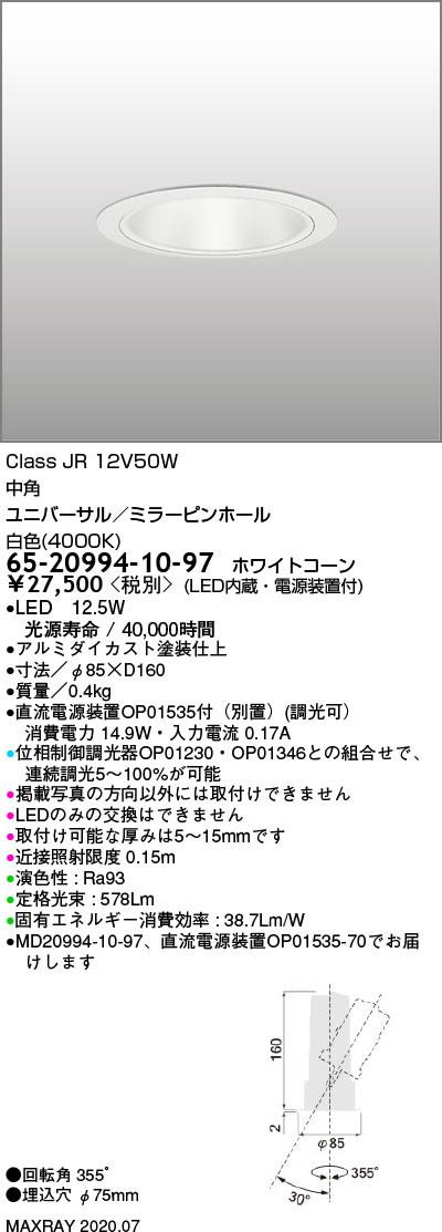 65-20994-10-97 マックスレイ 照明器具 基礎照明 CYGNUS φ75 LEDユニバーサルダウンライト 低出力タイプ ミラーピンホール 中角 JR12V50Wクラス 白色(4000K) 連続調光