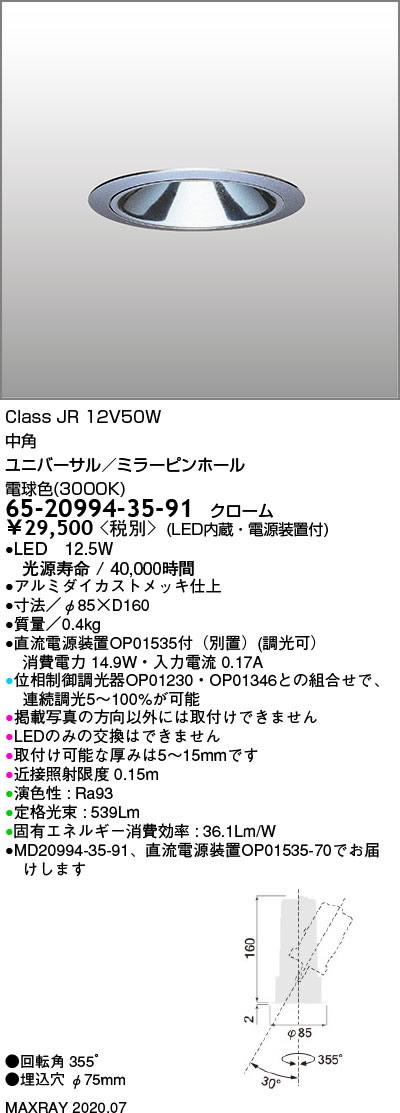 65-20994-35-91 マックスレイ 照明器具 基礎照明 CYGNUS φ75 LEDユニバーサルダウンライト 低出力タイプ ミラーピンホール 中角 JR12V50Wクラス 電球色(3000K) 連続調光