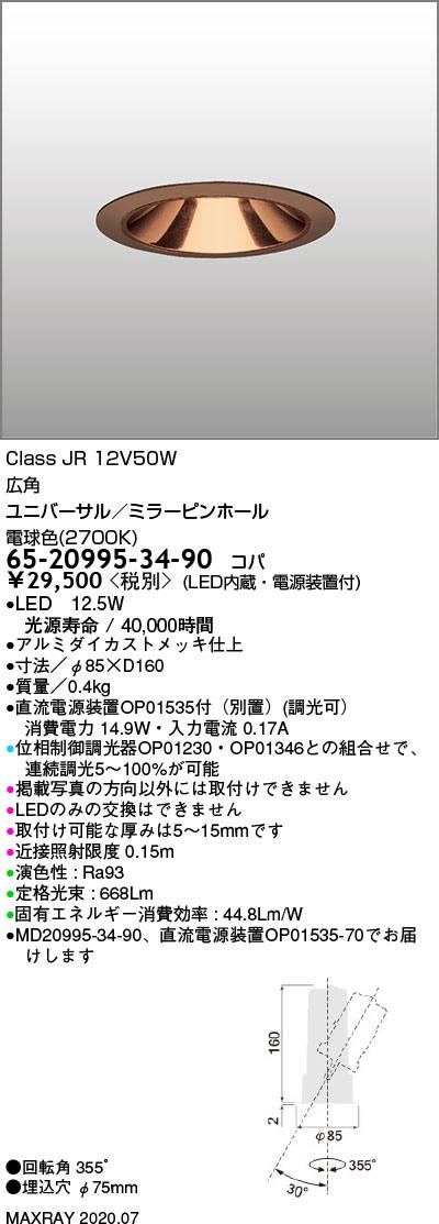 65-20995-34-90 マックスレイ 照明器具 基礎照明 CYGNUS φ75 LEDユニバーサルダウンライト 低出力タイプ ミラーピンホール 広角 JR12V50Wクラス 電球色(2700K) 連続調光