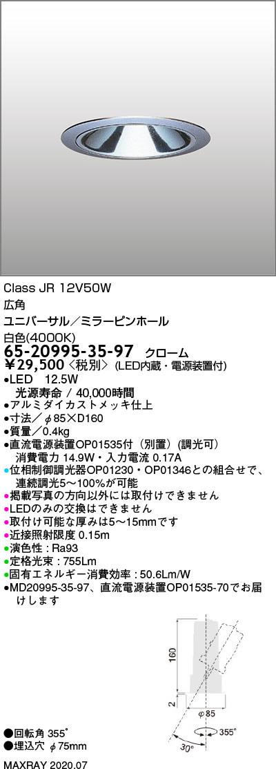 65-20995-35-97 マックスレイ 照明器具 基礎照明 CYGNUS φ75 LEDユニバーサルダウンライト 低出力タイプ ミラーピンホール 広角 JR12V50Wクラス 白色(4000K) 連続調光