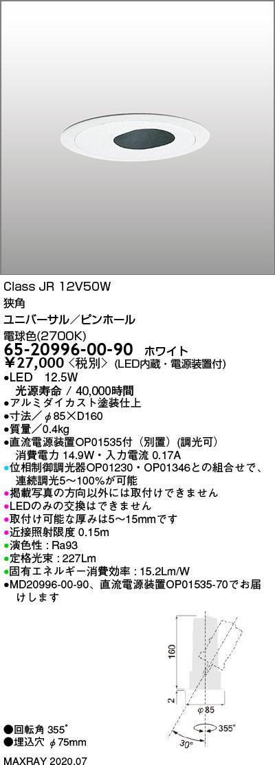 65-20996-00-90 マックスレイ 照明器具 基礎照明 CYGNUS φ75 LEDユニバーサルダウンライト 低出力タイプ ピンホール 狭角 JR12V50Wクラス 電球色(2700K) 連続調光