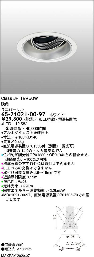 65-21021-00-97 マックスレイ 照明器具 基礎照明 CYGNUS φ100 LEDユニバーサルダウンライト 低出力タイプ ストレートコーン 狭角 JR12V50Wクラス 白色(4000K) 連続調光