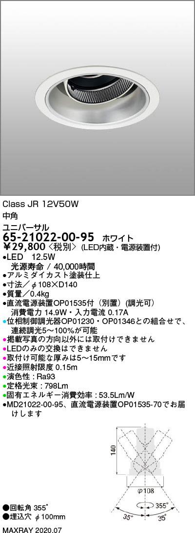 65-21022-00-95 マックスレイ 照明器具 基礎照明 CYGNUS φ100 LEDユニバーサルダウンライト 低出力タイプ ストレートコーン 中角 JR12V50Wクラス 温白色(3500K) 連続調光