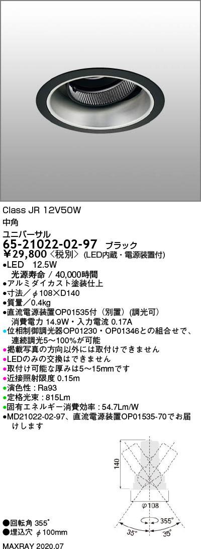 65-21022-02-97 マックスレイ 照明器具 基礎照明 CYGNUS φ100 LEDユニバーサルダウンライト 低出力タイプ ストレートコーン 中角 JR12V50Wクラス 白色(4000K) 連続調光