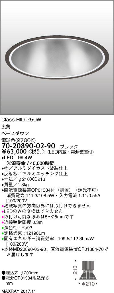70-20890-02-90 マックスレイ 照明器具 基礎照明 LEDベースダウンライト φ200 広角 HID250Wクラス 電球色(2700K) 非調光