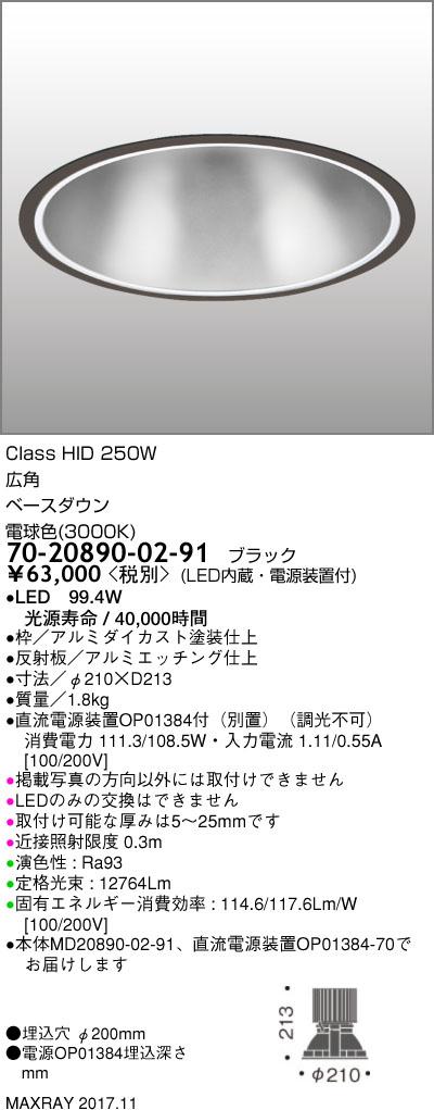 70-20890-02-91 マックスレイ 照明器具 基礎照明 LEDベースダウンライト φ200 広角 HID250Wクラス 電球色(3000K) 非調光