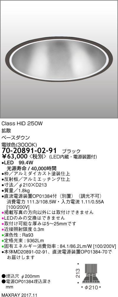 70-20891-02-91 マックスレイ 照明器具 基礎照明 LEDベースダウンライト φ200 拡散 HID250Wクラス 電球色(3000K) 非調光